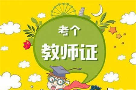 2020年云南教师资格证报考学历要求