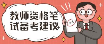 云南小学教师资格证公告图片