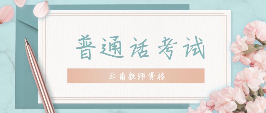 云南普通话