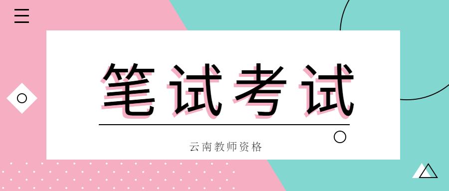 云南中学教师资格证笔试