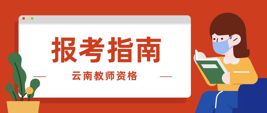 云南教师资格证