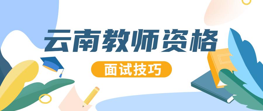 云南教师资格