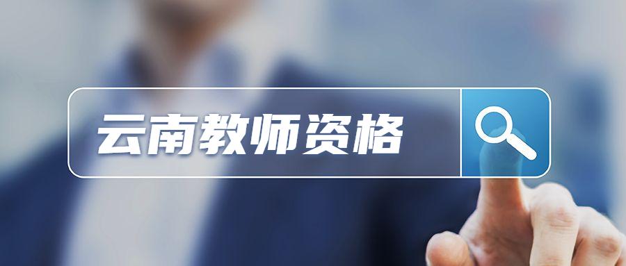 云南幼儿教师资格证
